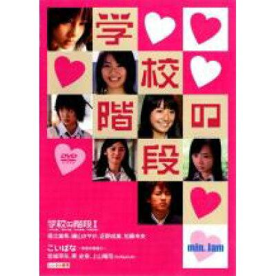 「min.Jam」学校の階段 邦画 VIBY-10004