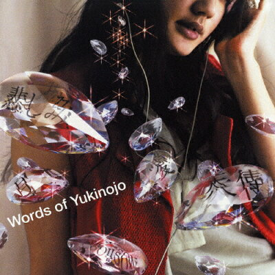 Words of 雪之丞/CD/VICL-61869