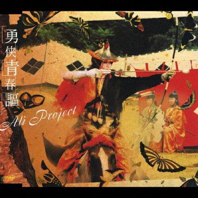 勇侠青春謳/CDシングル(12cm)/VICL-36168