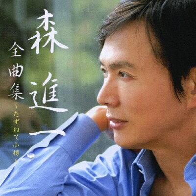 森進一全曲集~たずねて小樽~/CD/VICL-62145