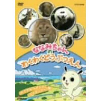 ななみちゃんのわくわくどうぶつえん たてがみふさふさ ライオンさんの巻/DVD/VIBY-5045