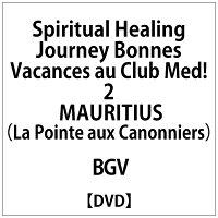 Bonne Vacances! -Le Paradis au club med- 2 MOURITIUS(La Poinete aux Canonniers)/DVD/VIBY-265