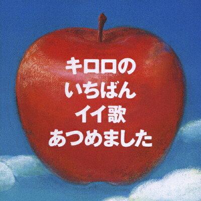 キロロのいちばんイイ歌あつめました~10th Anniversary Edition~/CD/VICL-62265