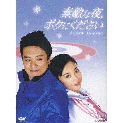 素敵な夜、ボクにください DVDメモリアル・エディション/DVD/VIBF-5188