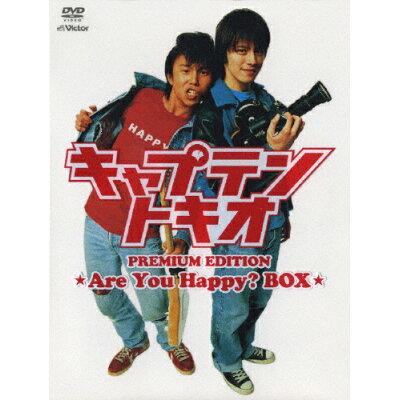 キャプテントキオ プレミアムエディション-Are You Happy?BOX-/DVD/VIBF-5190