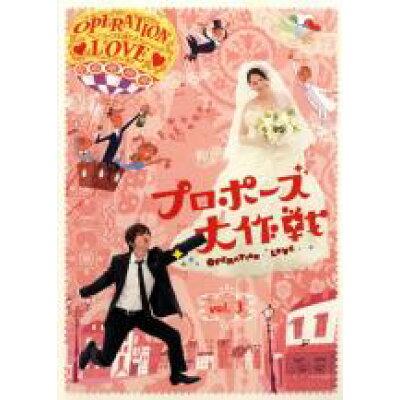 プロポーズ大作戦 Vol.3 邦画 VIBF-10183