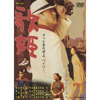 歌姫/DVD/VIBF-5218
