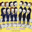 心のハーモニー2008 ベスト・コレクション(混声三部合唱)/CD/VICG-60691