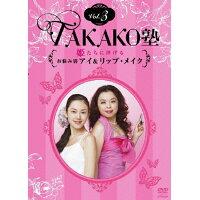 TAKAKO塾 Vol.3 姫たちに捧げるお悩み別アイ&リップ・メイク/DVD/VBB-5