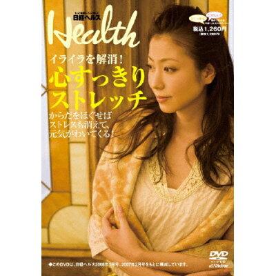 日経ヘルスDVD Vol.3~イライラを解消!~心すっきりストレッチ/DVD/VBB-8