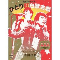 桑田佳祐 Act Against AIDS 2008「昭和八十三年度! ひとり紅白歌合戦」/DVD/VIBL-700