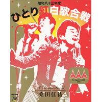 桑田佳祐 Act Against AIDS 2008「昭和八十三年度! ひとり紅白歌合戦」/Blu-ray Disc/VIXL-200