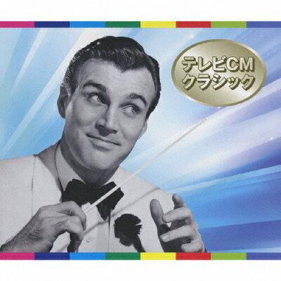 ベスト・オブ・ベスト テレビCMクラシック/CD/VICC-60710