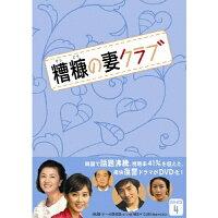 糟糠の妻クラブ DVD-BOX 4/DVD/VIBF-5356