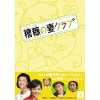 糟糠の妻クラブ DVD-BOX 5/DVD/VIBF-5361