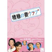 糟糠の妻クラブ DVD-BOX 6/DVD/VIBF-5366