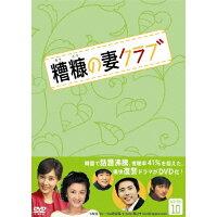 糟糠の妻クラブ DVD-BOX 10/DVD/VIBF-5387