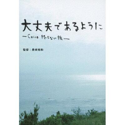 大丈夫であるように-Cocco 終らない旅-(初回限定盤)/DVD/VIZL-352