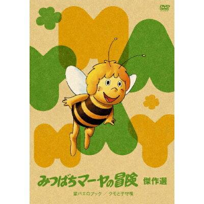 みつばちマーヤの冒険 家バエのプック/クモと子守歌/DVD/VIBG-5025
