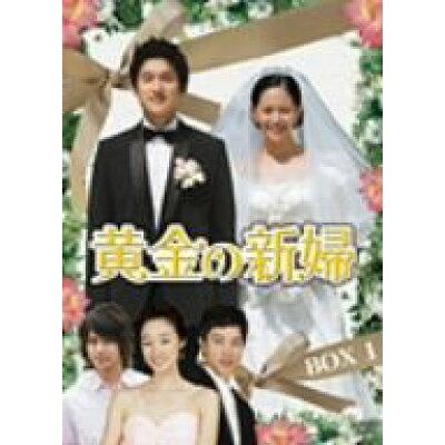 黄金の新婦 DVD-BOX スペシャルプライスセット上/DVD/VIZFV-5001