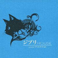 ジブリ HOUSE essential PIANO set/CD/VICL-63562