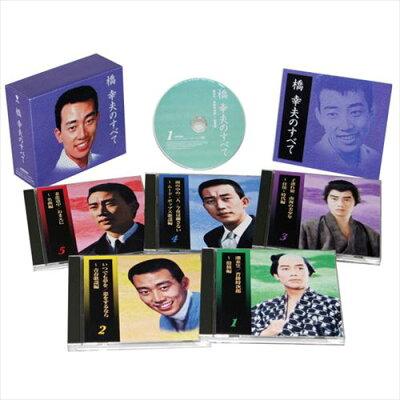 cd 橋幸夫のすべて 全芸能活動50周年を迎えた、橋幸夫のすべてをcd に収録