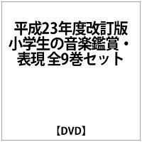 平成23年度改訂版 小学生の音楽鑑賞・表現 全9巻セット 邦画 VIZS-23