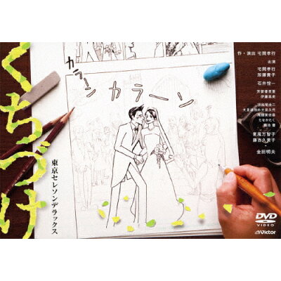 くちづけ/DVD/VIBF-5459