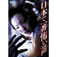 日本で一番怖い話 江戸怪談/DVD/VUBF-5001