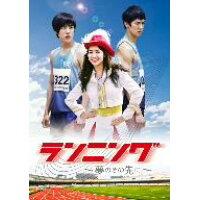 ランニング~夢のその先に~/DVD/VUBH-5001