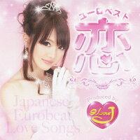 恋ユーロ・ベスト/CD/VICL-63863
