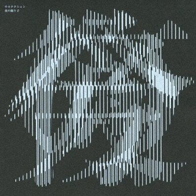 夜の踊り子(初回限定盤)/CDシングル(12cm)/VIZL-488