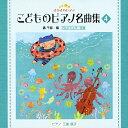 きらきらピアノ こどものピアノ名曲集4/CD/VICC-60830