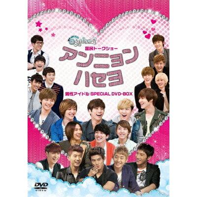 国民トークショー アンニョンハセヨ -男性アイドルSPECIAL・DVD-BOX-/DVD/VIBF-5471