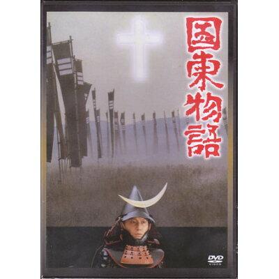 国東物語/DVD/VUBG-5034