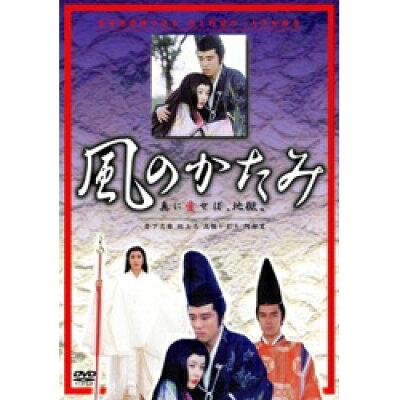 風のかたみ/DVD/VUBF-5012