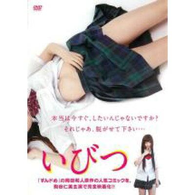 いびつ駒谷仁美邦DVD