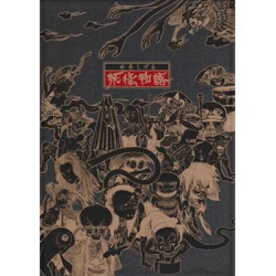 水木しげる 妖怪物語/DVD/VIBF-5512