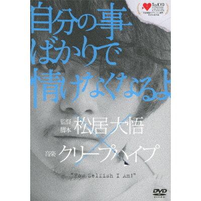 映画「自分の事ばかりで情けなくなるよ」(初回限定盤)/DVD/VIZF-77