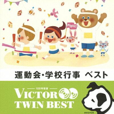 運動会・学校行事/CD/VICG-41295
