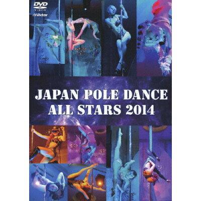 ジャパン・ポールダンス・オールスターズ2014/DVD/VIBL-692