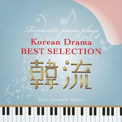 ロマンティック・ピアノが奏でる~韓流ドラマ・ベスト・セレクション/CD/VICL-64198