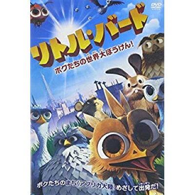 リトル・バード ボクたちの世界大冒険!/DVD/VUBF-5061