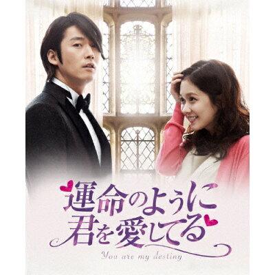 運命のように君を愛してる DVD-BOX1/DVD/VUBJ-5003