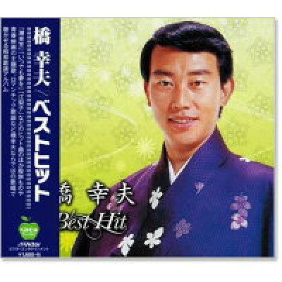 橋幸夫ベストヒット 演歌 歌謡曲