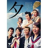 夕-ゆう-(タクフェス公演版)/DVD/VIBF-5719