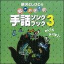 CD 歌でおぼえる手話ソングブック 3 あしたもあそぼう! NCS-899