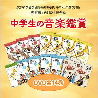 楽譜 DVD 中学生の音楽鑑賞 全14巻 DVDチュウガクセイノオンガクカンショウゼン14カン