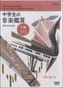 楽譜 DVD 平成28年度中学生の音楽鑑賞 1年 1 DVDヘイセイ28ネンドチュウガクセイノオンガクカンショウ1ネン1/1
