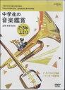 楽譜 DVD 平成28年度中学生の音楽鑑賞 2・3年 上 4 DVDヘイセイ28ネンドチュウガクセイノオンガクカンショウ2ネン3ネンジ